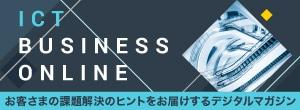 ICT BUSINESS ONLINE お客さまの課題解決のヒントをお届けするデジタルマガジン