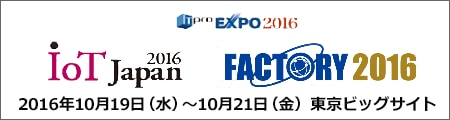 IoT Japan2016・Factory2016/ITpro EXPO2016