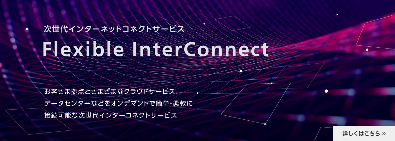 Flexible InterConnect