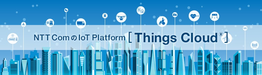 NTT ComのIoT Platform[Things Cloud®]