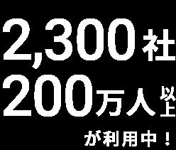 2,300社 200万人以上が利用中!