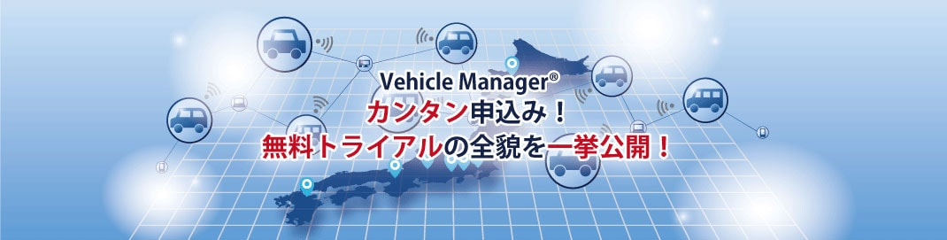 Vehicle Manager カンタン申込み!無料トライアルの全貌を一挙公開!