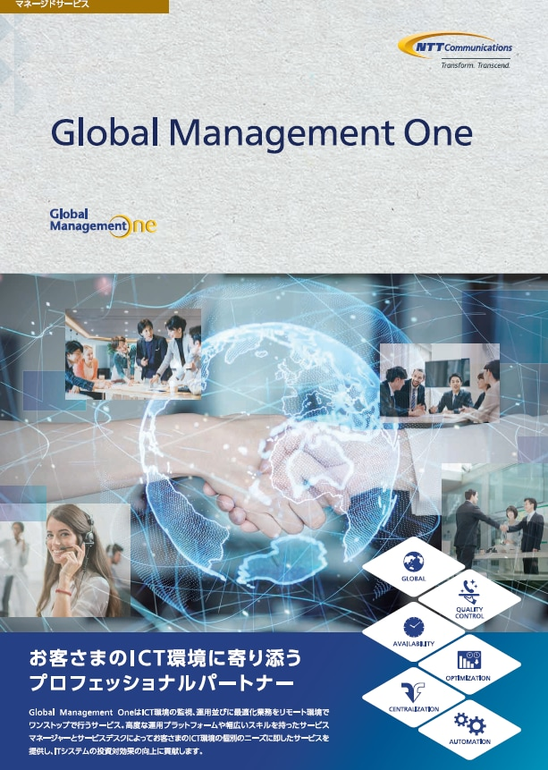 「Global Management One」パンフレット