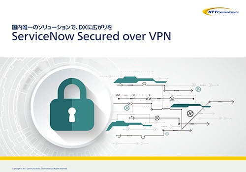 「ServiceNow Secured over VPN」パンフレット