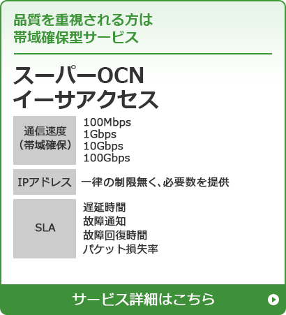 法人向けOCNサービス(帯域確保型サービス) | NTTコミュニケーションズ 法人のお客さま