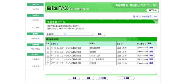 インターネットfax bizfax ストレージ リモート 機能 ntt