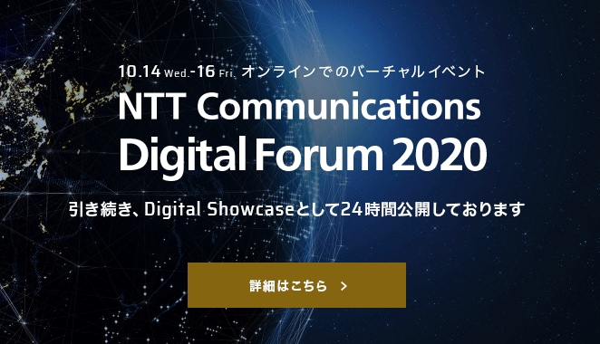 NTT Communications Digital Forum 2020