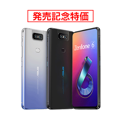 OCN モバイル ONE + ZenFone 6 6GB/128GB